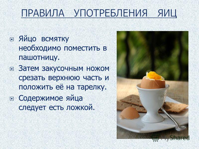 Яйцо всмятку необходимо поместить в пашотницу. Затем закусочным ножом срезать верхнюю часть и положить её на тарелку. Содержимое яйца следует есть ложкой.