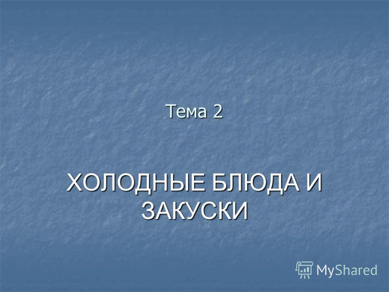 Тема 2 ХОЛОДНЫЕ БЛЮДА И ЗАКУСКИ