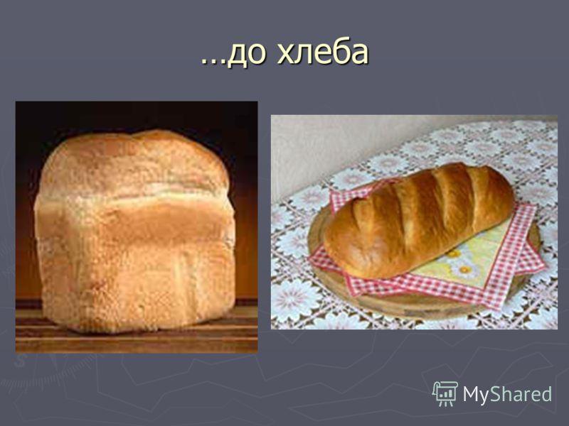 …до хлеба