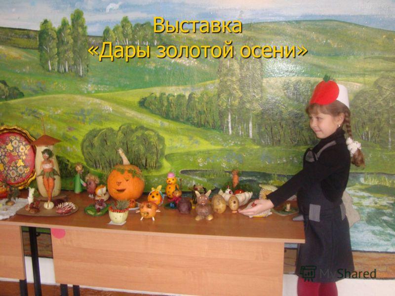 Выставка «Дары золотой осени»