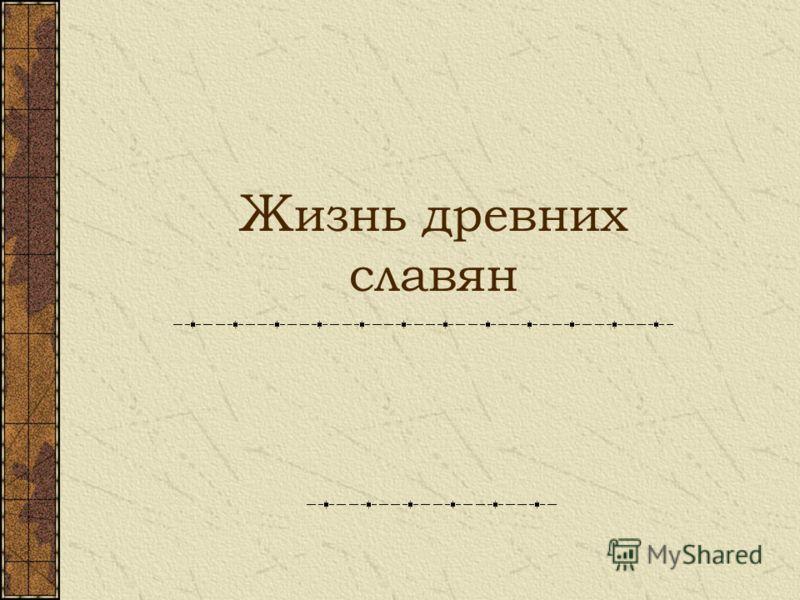 Ж изнь древних славян