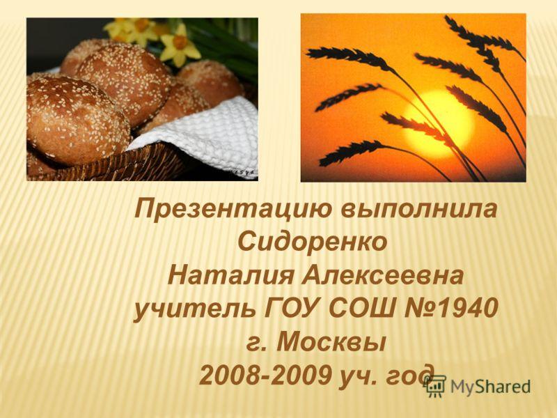 Презентацию выполнила Сидоренко Наталия Алексеевна учитель ГОУ СОШ 1940 г. Москвы 2008-2009 уч. год