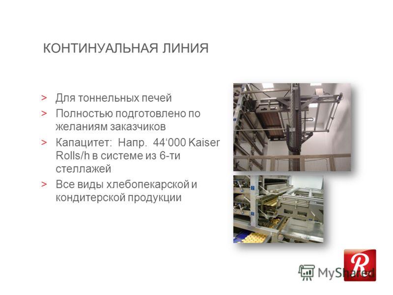 КОНТИНУАЛЬНАЯ ЛИНИЯ >Для тоннельных печей >Полностью подготовлено по желаниям заказчиков >Капацитет: Напр. 44000 Kaiser Rolls/h в системе из 6-ти стеллажей >Все виды хлебопекарской и кондитерской продукции