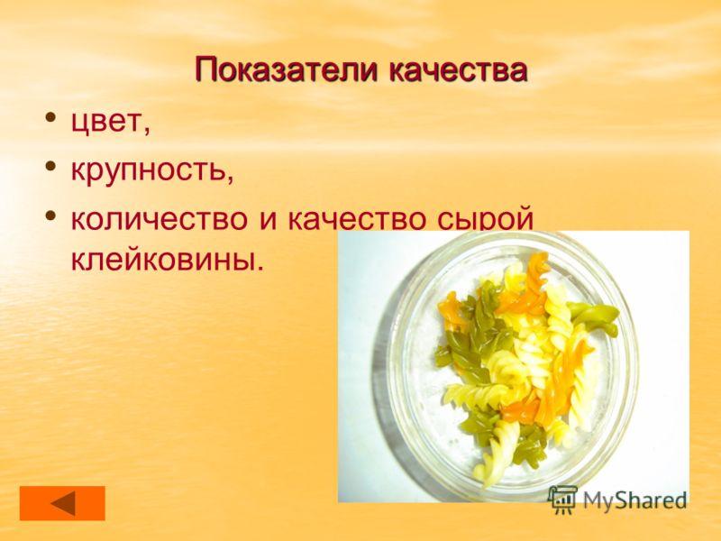 Показатели качества цвет, крупность, количество и качество сырой клейковины.