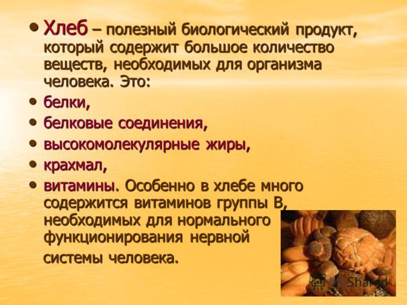 Хлеб – полезный биологический продукт, который содержит большое количество веществ, необходимых для организма человека. Это: Хлеб – полезный биологический продукт, который содержит большое количество веществ, необходимых для организма человека. Это:
