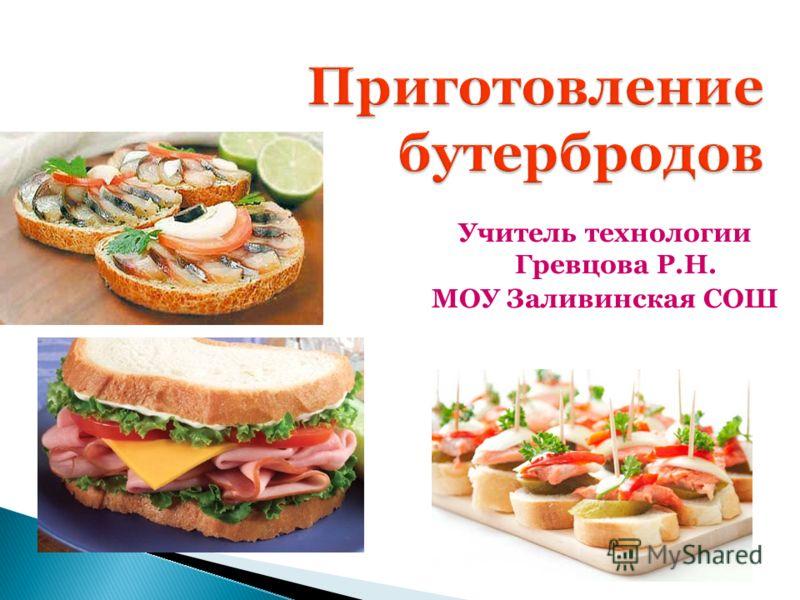 рецепты бутербродов на урок труда на весь класс простые