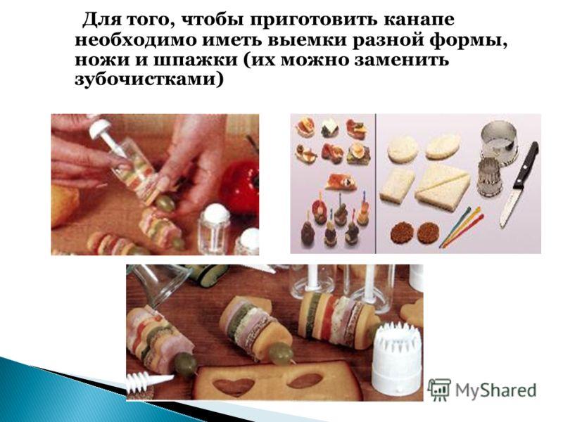 Для того, чтобы приготовить канапе необходимо иметь выемки разной формы, ножи и шпажки (их можно заменить зубочистками)