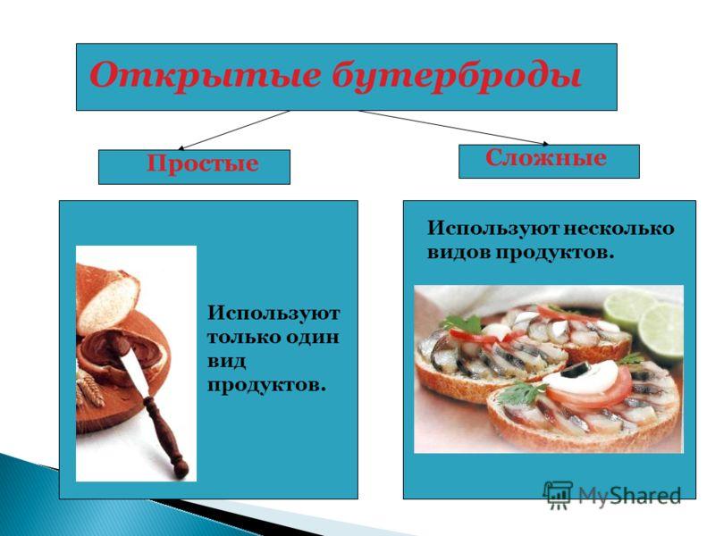 Открытые бутерброды Используют несколько видов продуктов. Сложные Простые Используют только один вид продуктов.