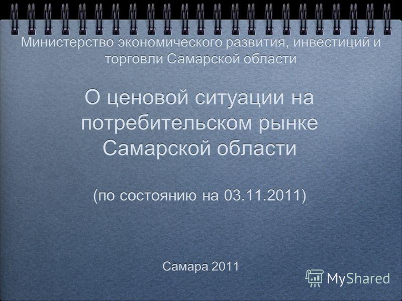 О ценовой ситуации на потребительском рынке Самарской области (по состоянию на 03.11.2011) Самара 2011 Министерство экономического развития, инвестиций и торговли Самарской области