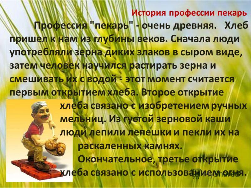 История профессии пекарь Профессия