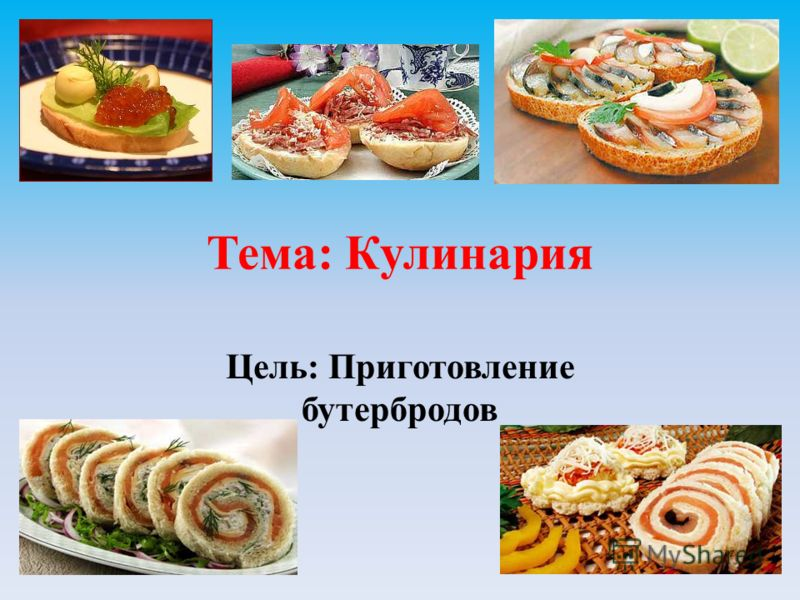 Тему на презентацию кулинария