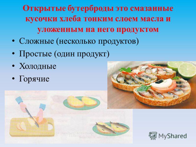 Открытые бутерброды это смазанные кусочки хлеба тонким слоем масла и уложенным на него продуктом Сложные (несколько продуктов) Простые (один продукт) Холодные Горячие
