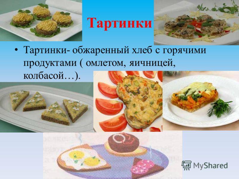 Тартинки Тартинки- обжаренный хлеб с горячими продуктами ( омлетом, яичницей, колбасой…).