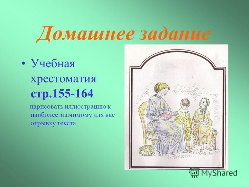 Домашнее задание Учебная хрестоматия стр.155-164 нарисовать иллюстрацию к наиболее значимому для вас отрывку текста