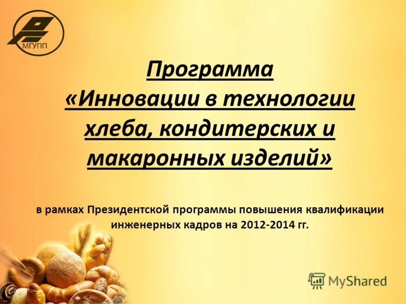 Программа «Инновации в технологии хлеба, кондитерских и макаронных изделий» в рамках Президентской программы повышения квалификации инженерных кадров на 2012-2014 гг.