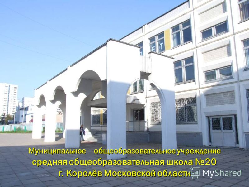 Муниципальное общеобразовательное учреждение средняя общеобразовательная школа 20 г. Королёв Московской области