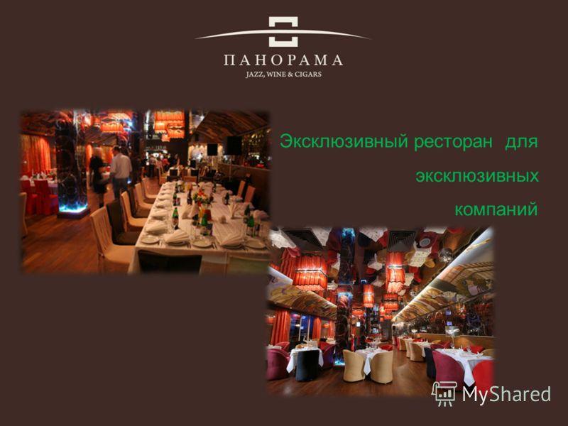 Эксклюзивный ресторан для эксклюзивных компаний