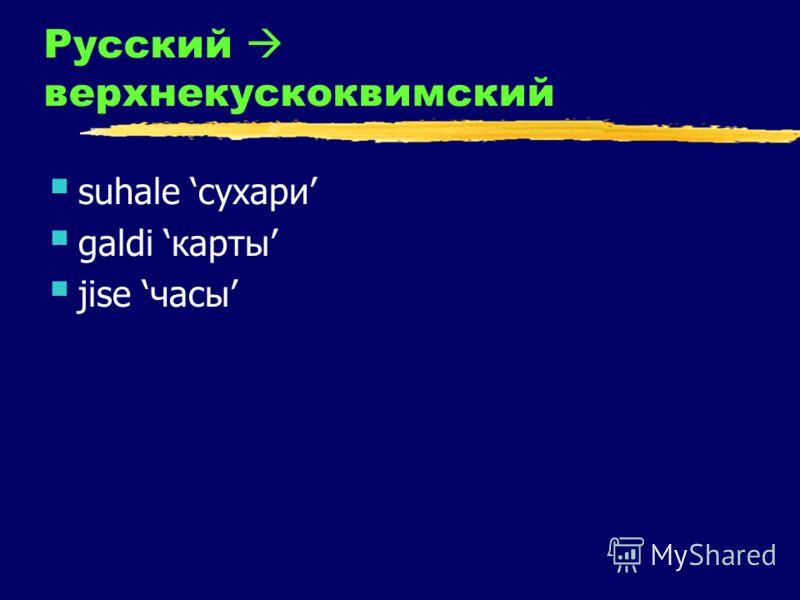 Русский верхнекускоквимский suhale сухари galdi карты jise часы