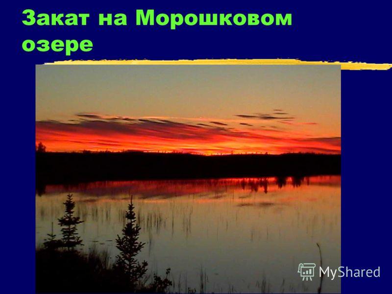 Закат на Морошковом озере
