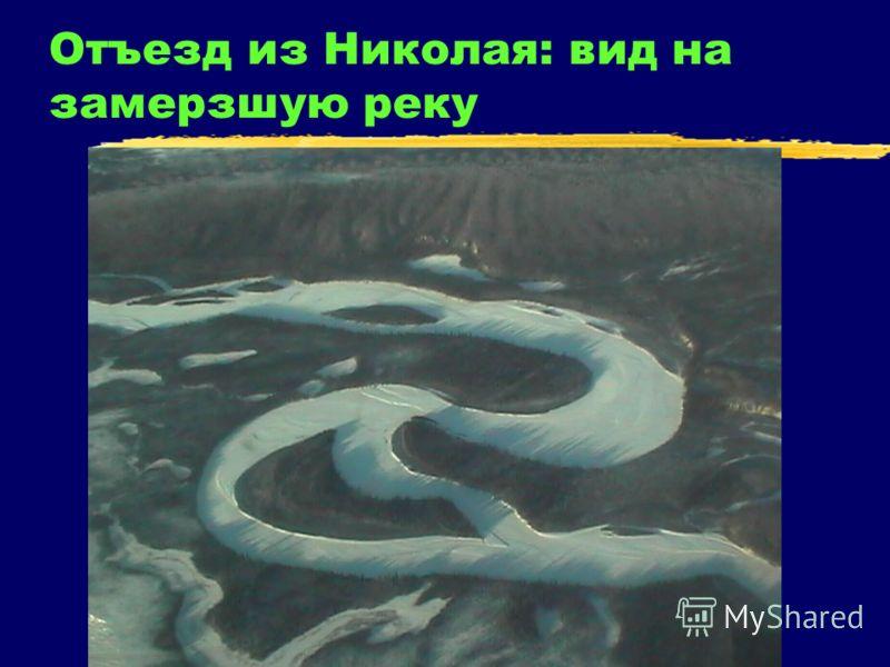 Отъезд из Николая: вид на замерзшую реку