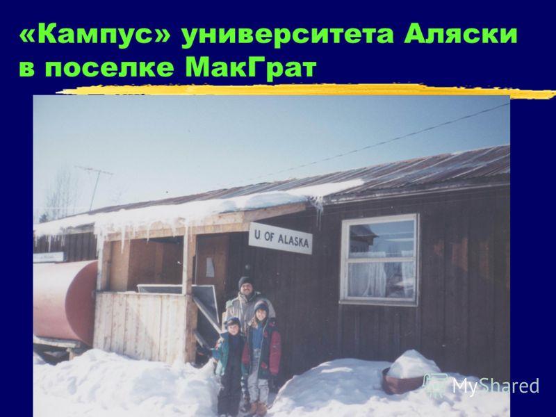«Кампус» университета Аляски в поселке МакГрат