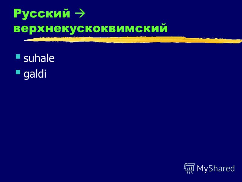 Русский верхнекускоквимский suhale galdi