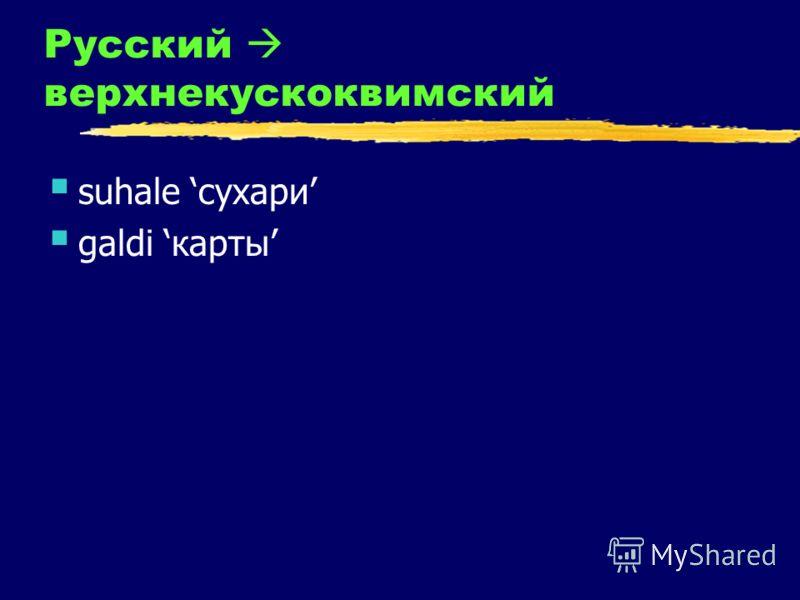 Русский верхнекускоквимский suhale сухари galdi карты