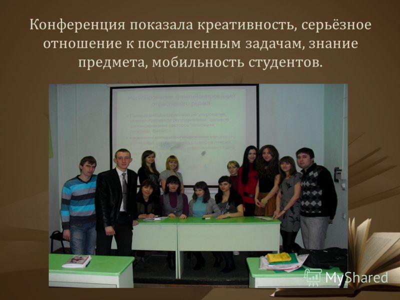 Конференция показала креативность, серьёзное отношение к поставленным задачам, знание предмета, мобильность студентов.