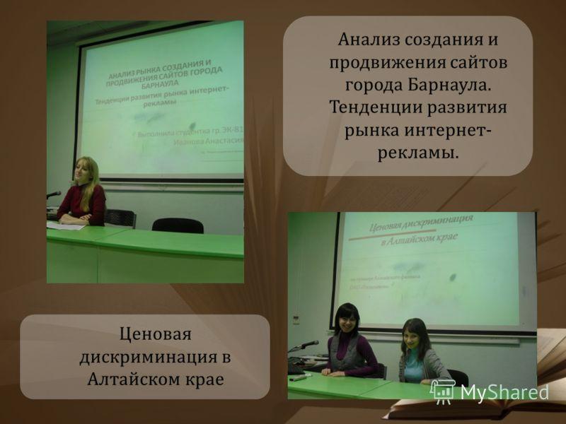 Ценовая дискриминация в Алтайском крае Анализ создания и продвижения сайтов города Барнаула. Тенденции развития рынка интернет- рекламы.