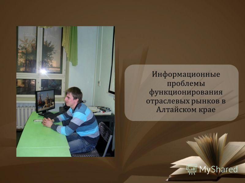 Информационные проблемы функционирования отраслевых рынков в Алтайском крае