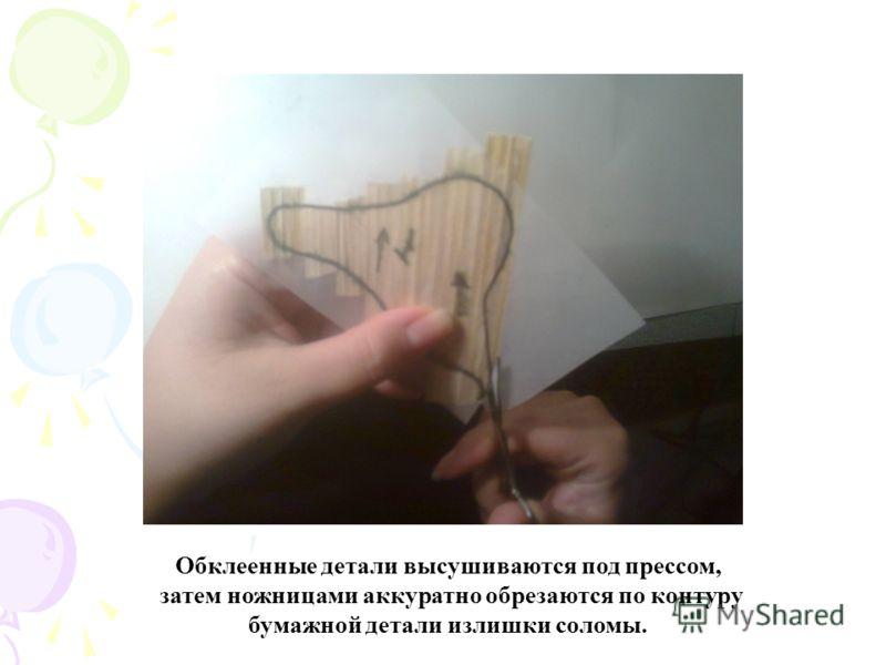 Обклеенные детали высушиваются под прессом, затем ножницами аккуратно обрезаются по контуру бумажной детали излишки соломы.