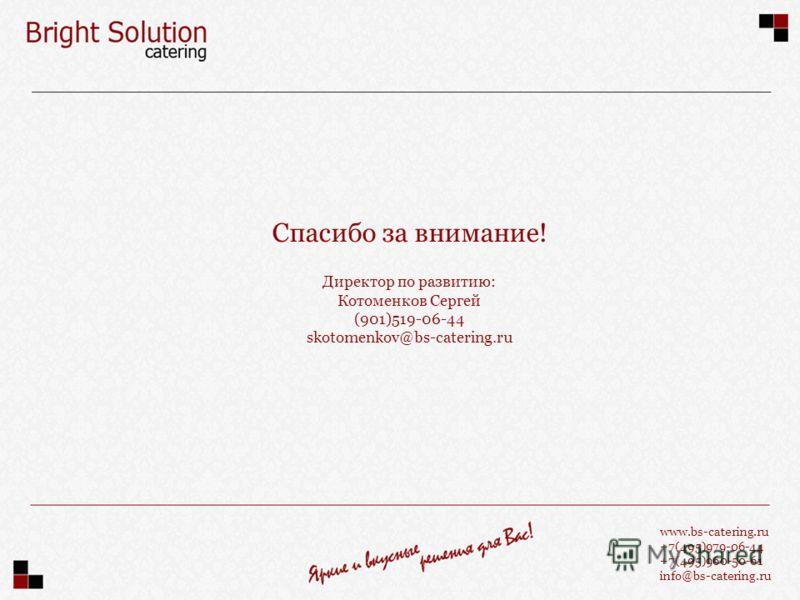 www.bs-catering.ru +7(495)979-06-44 +7(495)960-50-61 info@bs-catering.ru Спасибо за внимание! Директор по развитию: Котоменков Сергей (901)519-06-44 skotomenkov@bs-catering.ru