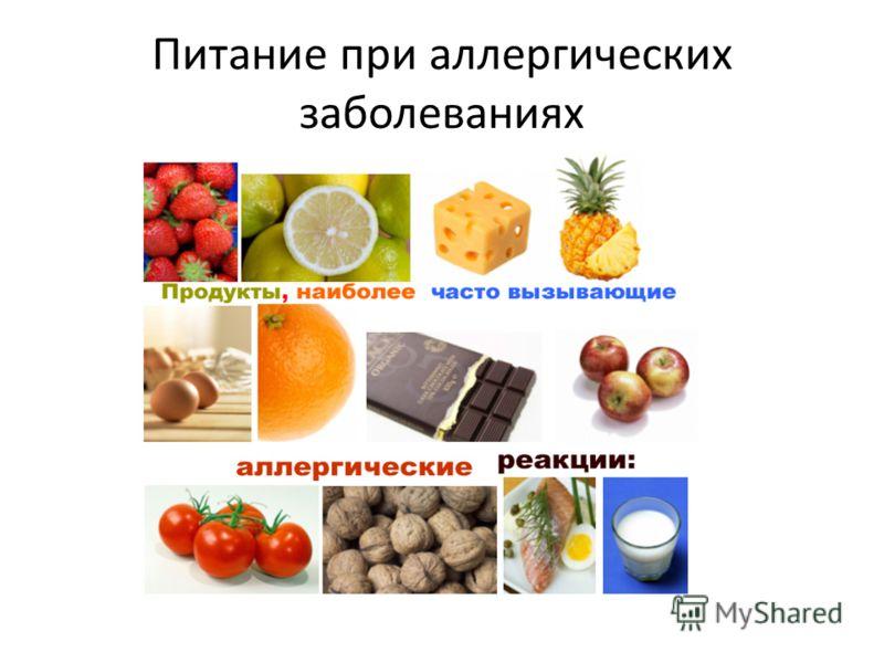 Питание при аллергических заболеваниях