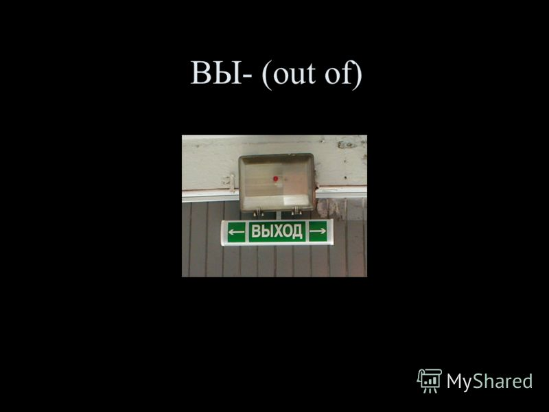 ВЫ- (out of)