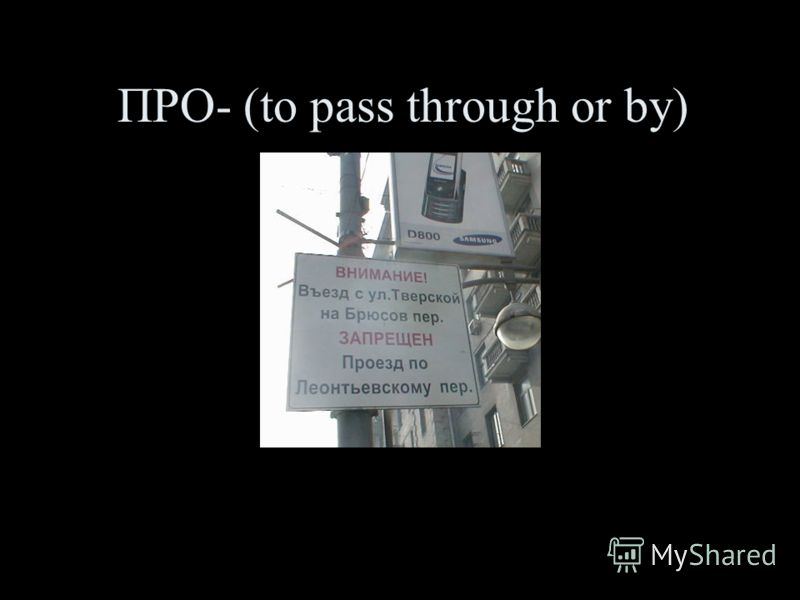 ПРО- (to pass through or by)