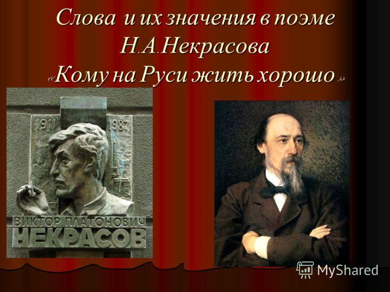 Слова и их значения в поэме Н. А. Некрасова « Кому на Руси жить хорошо »