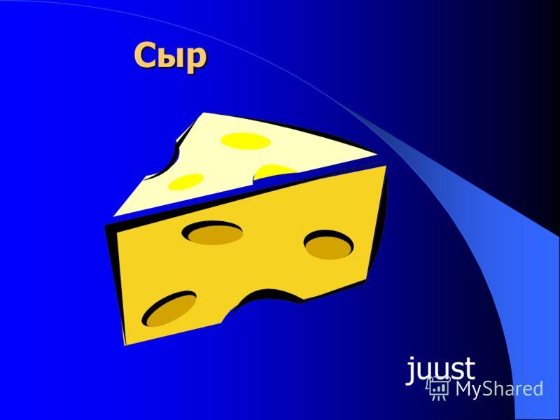 Сыр juust