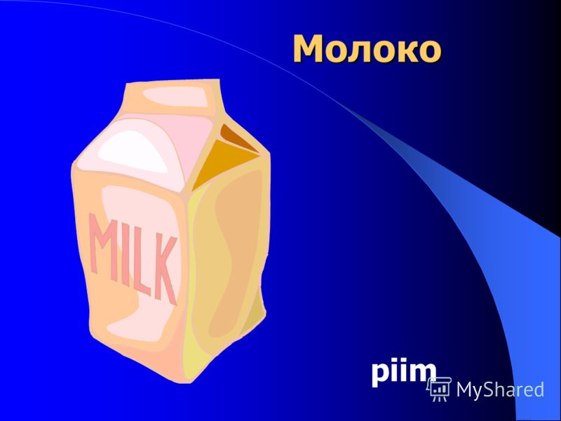 Молоко piim
