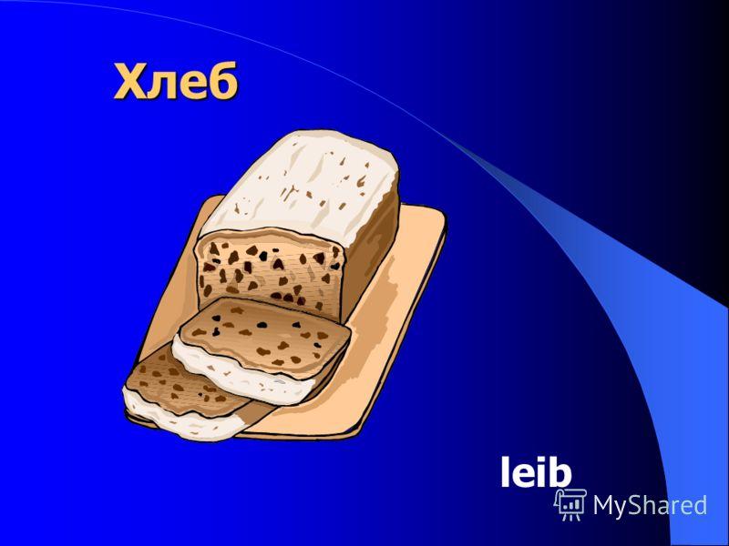 Хлеб leib