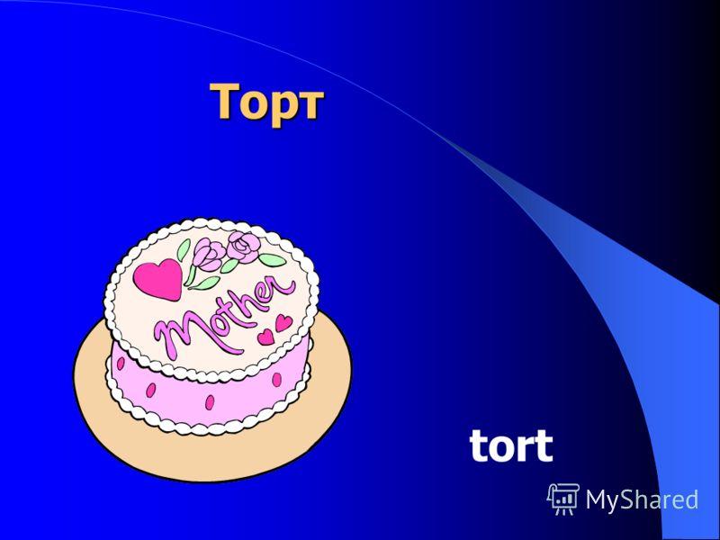 Торт tort