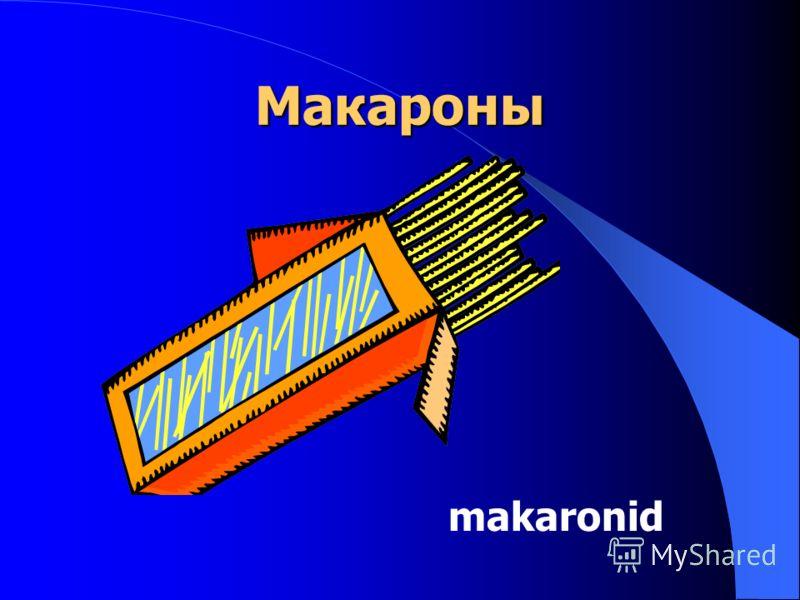 Макароны makaronid