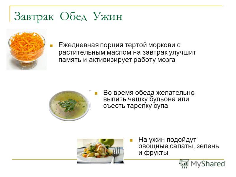 каким должен быть ужин при правильном питании
