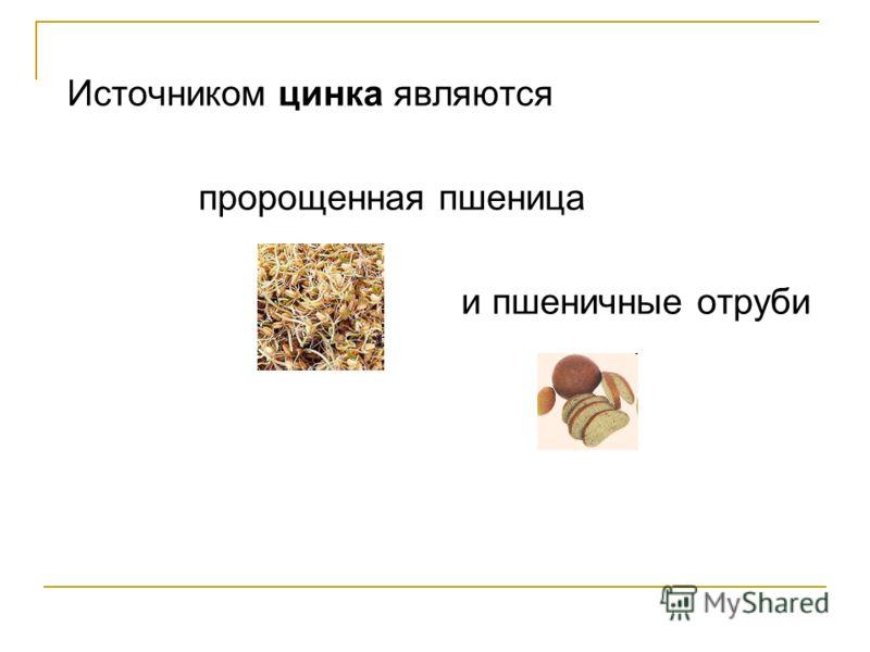 Источником цинка являются пророщенная пшеница и пшеничные отруби