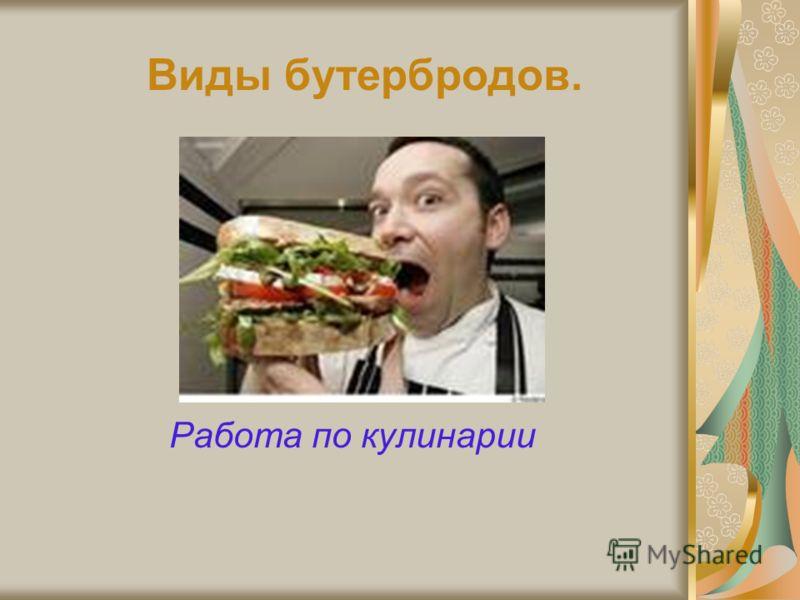 Виды бутербродов. Работа по кулинарии