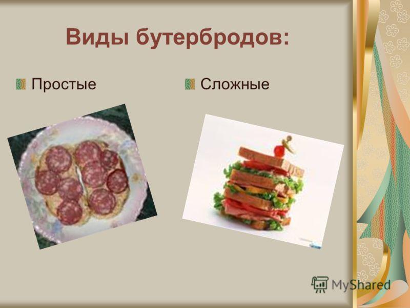 Виды бутербродов: ПростыеСложные