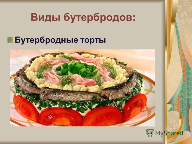 Виды бутербродов: Бутербродные торты