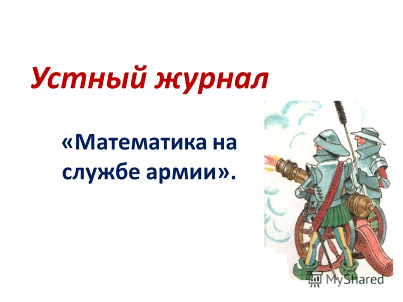 Устный журнал «Математика на службе армии».