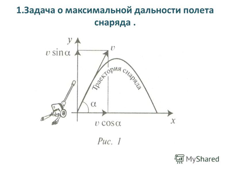 1.Задача о максимальной дальности полета снаряда.