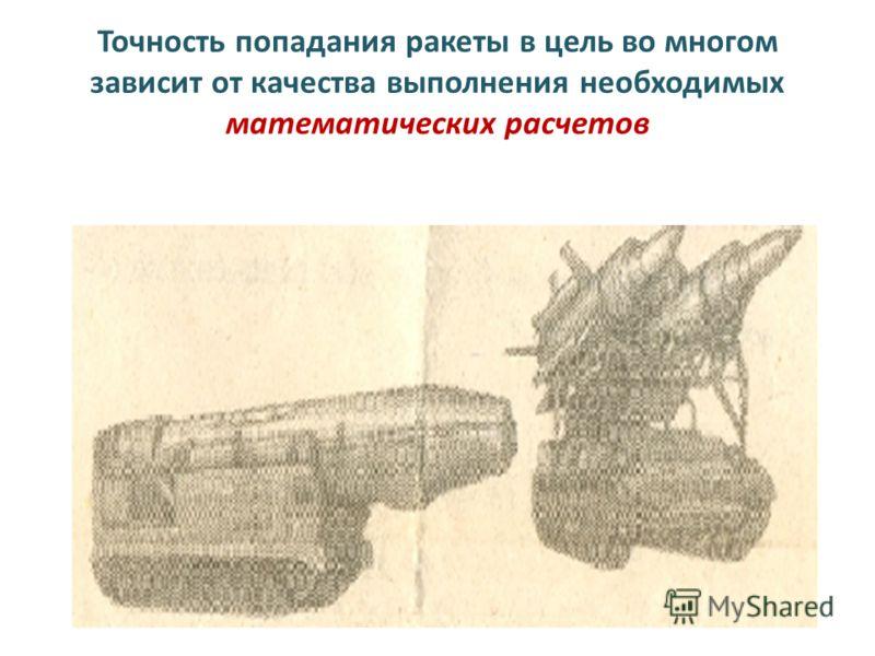 Точность попадания ракеты в цель во многом зависит от качества выполнения необходимых математических расчетов