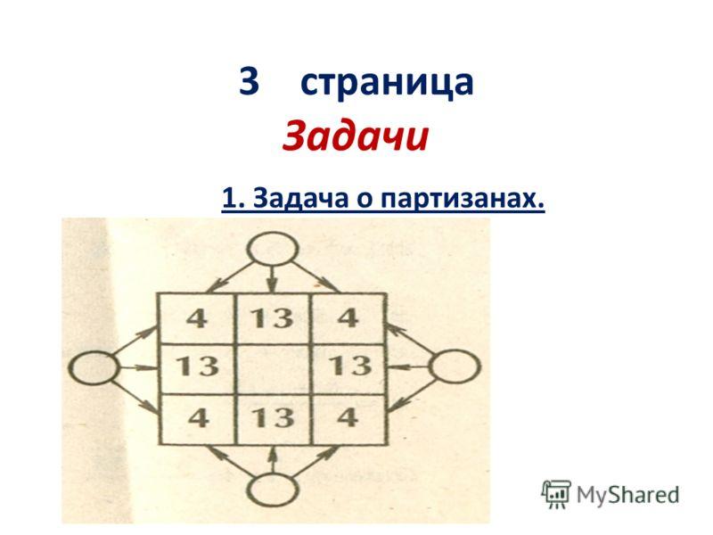 3 страница Задачи 1. Задача о партизанах.